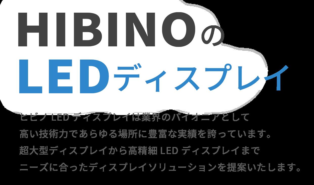 HIBINOのLEDディスプレイ